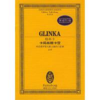 格林卡--卡玛林斯卡亚 孙佳 责任编辑 9787540427399 湖南文艺出版社