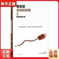 金融的逻辑2:通往自由之路(新版) 陈志武 上海三联书店 9787542662293 新华正版 全国85%城市次日达