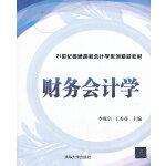 财务会计学(21世纪普通高校会计学系列精品教材)