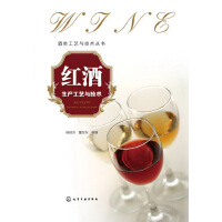 红酒生产工艺与技术(红酒大全)