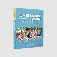 宁谊文化:让早期学习理论看得见 南京师范大学出版社