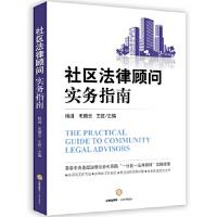 社区法律顾问实务指南杨逍,毛腾云,王虹法律出版社9787519700669