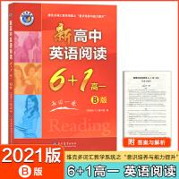 维克多英语 新高中英语阅读6+1 高一B版 适合使用新版教材地区 每日一练意 识培养语 能力提升