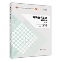 电子技术基础 模拟部分(第六版)