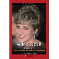 【二手旧书9成新】英格兰玫瑰――戴安娜王妃传吉特林,贾拥民华夏出版社