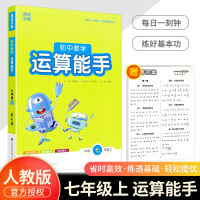 初中数学运算能手七年级上册人教版 2021秋