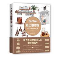 纸上咖啡馆:两个女孩的环球咖啡之旅