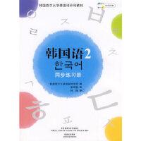 首尔大学韩国语2(新版)同步练习册(配MP3光盘) 韩国首尔大学语言教育院;崔海满 外语教学与研究出版社 978756