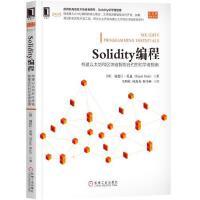 Solidity编程:构建以太坊和区块链智能合约的初学者指南Solidity零基础入门书籍以太坊区块链智能合约里特什莫