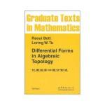 【新书店正品包邮】 代数拓扑中微分形式 Raoul Bott,Loring W.Tu 9787506291903 世界