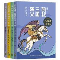 凯叔三国演义第二辑全套4册学典故增长知识提高孩子的阅读兴趣儿童历史故事书凯叔讲故事6-7-9-12岁小学生课外阅读书籍