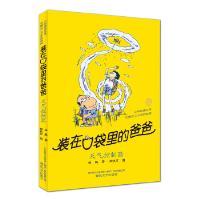 装在口袋里的爸爸-天气控制器 杨鹏 春风文艺出版社 9787531351351