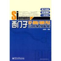 西�T子S7-300-400 PLC��用案例解析�⒚揽‰�子工�I出版社