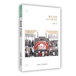 宝丰马街书会·华夏文库民俗书系