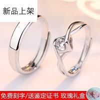S925纯银情侣戒指一对 男女款活口对戒指 韩版时尚银戒指 简约学生仿真钻戒 刻字 天使之吻 情侣一对