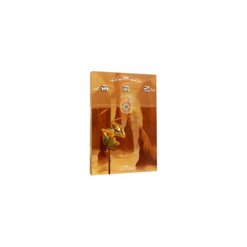 新书--辞海版小学生新课标必读文库·彩图注音:西游记(扫码畅听版) 吴承恩;华育方舟 9787532647613