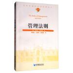 汉译管理学世界名著丛书:管理法则