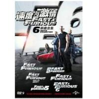 正版 电影dvd碟片速度与激情1-6合集经典电影精装6DVD9光盘