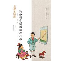 商务新学制国语教科书-民国老课本系列