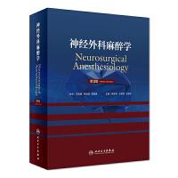 全新正版 神经外科麻醉学 第3版三 韩如泉 王保国 王国林 人民卫生出版社