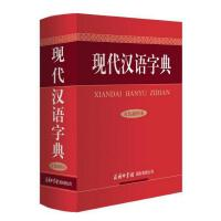 正版现货 现代汉语字典(双色插图本)商务印书馆国际有限公司