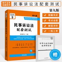 正版 民事诉讼法配套测试(第九版) 中国法制出版社