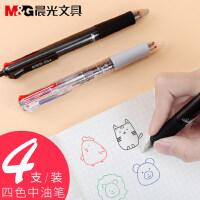 晨光四色圆珠笔多色笔芯米菲按压式按动0.5mm彩色中性油笔笔4色多功能合一水笔红蓝黑学生用