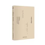 【全新正版】文学学导论 (德)贝内迪克・耶辛Benedikt Jeing,拉尔夫・克南Ralph 9787301263