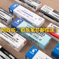 日本PILOT百乐笔芯黑色蓝色红色中性笔芯按动学生考试笔替芯0.5子弹头全针管水笔芯0.4商务办公签字笔芯0.38
