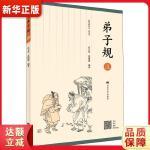 《弟子规》注 武文革,范鹤潇 河北大学出版社 9787566614162