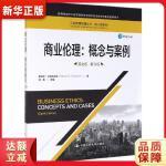 商业伦理:概念与案例(英文版 第8版)/工商管理经典丛书 核心课系列 曼纽尔・贝拉斯克斯(Manuel G.Velas