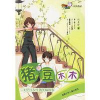 【新书店正版】猪豆木木:一对男生女生的美味故事伍美珍福建少年儿童出版社9787539528724