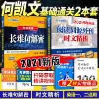 2021何凯文考研英语一长难句时文精析2021考研英语二何凯文2021可搭配考研英语词汇书2021考研英语一二历年真题