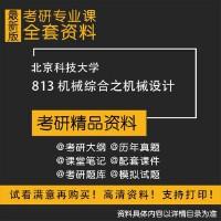 2022年北京科技大学813 机械综合(包括机械设计、自动控制原理)之机械设计考研精品资料/一般包含考研考纲 考研教材大