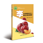 李高效种植技术与病虫害防治图谱