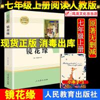 镜花缘人民教育出版社七年级上册配套阅读 李汝珍原著全本无删减正版现货初中