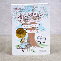 我是你隐形的朋友 升级版国际大奖小说系列文学彩图小学生课外阅读书籍6-12周岁故事书 儿童班主任推荐三年级课外书四五六