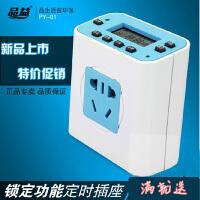 定时器 定时插座 厨房 定时开关插座 电子计时器 品益PY-01