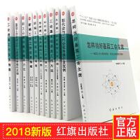 十三五全国工会干部教育培训丛书(全11册)红旗出版社 工会书籍