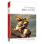 世界上下五千年(文学文库083)展示人类辉煌文明的史诗画卷,浓缩世界五千年的沧海桑田 成长历程中经典