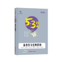 五三 高考作文经典素材(高考)53高考语文专项 曲一线科学备考(