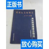 [二手旧书9成新]周林频谱健康自助法 /中国保健科技学会 编 中国