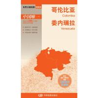 【正版全新直发】世界分国地图-哥伦比亚 委内瑞拉 本书编写组 9787503179921 中国地图出版社