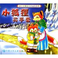 【二手原版9成新】孩子们都喜欢的动物故事:小狐狸买手套,林清,宁夏少年儿童出版社,9787806202173