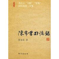 【新书店正版】陈布雷回忆录陈布雷东方出版社9787506035385