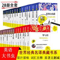 全新正版正版英语大书虫全套28册世界名著双语英文版+中文版海底两万里 格林童话 基督山伯爵战争与和平英汉互译课外阅读书