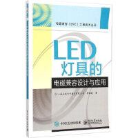 【新书店正版】LED灯具的电磁兼容设计与应用黄敏超电子工业出版社9787121258749