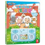 大肥羊学校的安全讲堂 蔡娜 张洵,乐乐趣出版