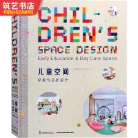儿童空间 早教与日托设计 设计案例参考书籍 幼儿园 托管中心 室内游乐场所建筑与室内设计书籍