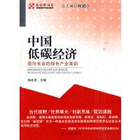 中国低碳经济――面向未来的绿色产业革命